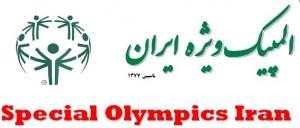 Special Olympics Iran